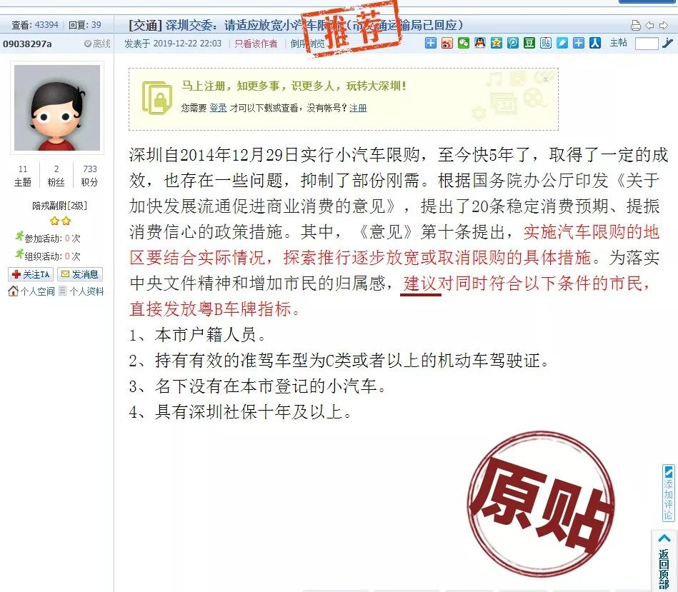 辟谣|深圳小汽车指标增量调控政策要放宽或取消是假的