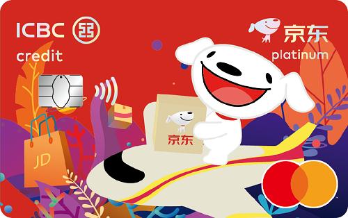 京东、工银(澳门)及 Mastercard 推出联名信用卡