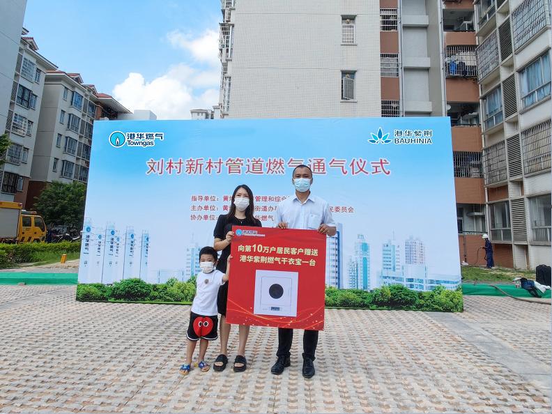 服务广州开发区23年,东永港华居民燃气客户突破十万户